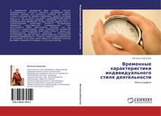 Bookcover of Временные характеристики индивидуального стиля деятельности