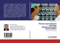 Обложка Реконструктивные методы промышленной томографии