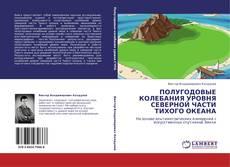 Bookcover of ПОЛУГОДОВЫЕ КОЛЕБАНИЯ УРОВНЯ СЕВЕРНОЙ ЧАСТИ ТИХОГО ОКЕАНА