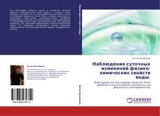Borítókép a  Наблюдения суточных изменений физико-химических свойств воды. - hoz