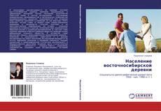 Bookcover of Население восточносибирской деревни