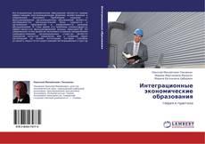 Bookcover of Интеграционные экономические образования