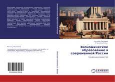 Bookcover of Экономическое образование в современной России