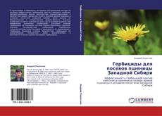 Buchcover von Гербициды для посевов пшеницы Западной Сибири