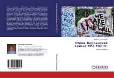 Bookcover of Стена. Берлинский кризис 1953-1961 гг.