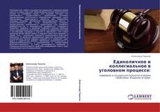 Bookcover of Единоличное и коллегиальное в уголовном процессе: