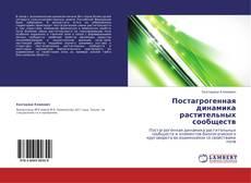 Capa do livro de Постагрогенная динамика растительных сообществ