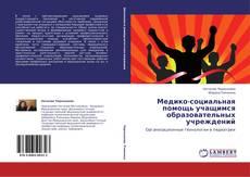 Обложка Медико-социальная помощь учащимся образовательных учреждений