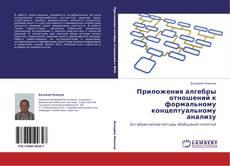 Bookcover of Приложения алгебры отношений к формальному концептуальному анализу