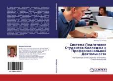 Buchcover von Система Подготовки Студентов Колледжа к Профессиональной Деятельности