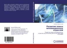 Bookcover of Развитие новых инновационных отраслей