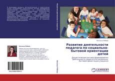 Borítókép a  Развитие деятельности педагога по социально-бытовой ориентации детей - hoz