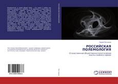 Borítókép a  РОССИЙСКАЯ ПОЛЕМОЛОГИЯ - hoz
