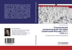 Bookcover of Становление политической системы Советской России (1917-1920 гг.)