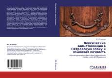 Обложка Лексические заимствования в Петровскую эпоху и языковая личность