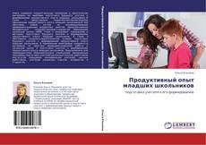 Обложка Продуктивный опыт младших школьников