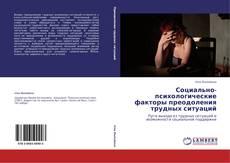 Bookcover of Социально-психологические факторы преодоления трудных ситуаций