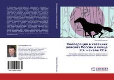 Обложка Кооперация  в  казачьих войсках  России в   конце XIX- начале XX в.