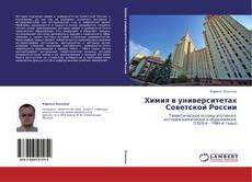 Обложка Химия в университетах Советской России