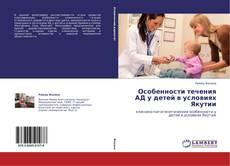 Bookcover of Особенности течения АД у детей в условиях Якутии