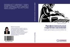 Portada del libro de Профессиональные стратегии населения
