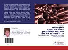 Bookcover of Наглядное представление дифференциальных форм и псевдоформ