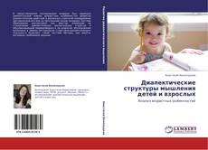 Couverture de Диалектические структуры мышления детей и взрослых