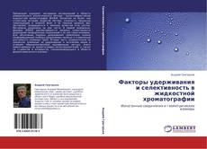 Borítókép a  Факторы удерживания и селективность в жидкостной хроматографии - hoz