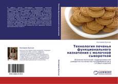 Portada del libro de Технология печенья функционального назначения с молочной сывороткой