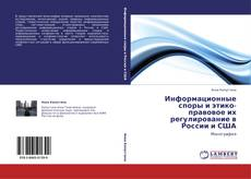 Buchcover von Информационные споры и этико-правовое их регулирование в России и США