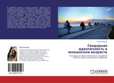 Bookcover of Гендерная идентичность в юношеском возрасте