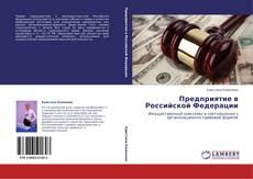 Bookcover of Предприятие в Российской Федерации