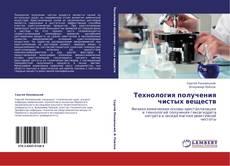 Bookcover of Технология получения чистых веществ
