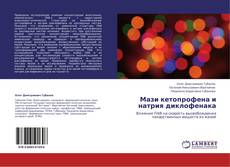 Bookcover of Мази кетопрофена и натрия диклофенака