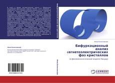 Capa do livro de Бифуркационный анализ cегнетоэлектрических фаз кристаллов