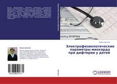 Bookcover of Электрофизиологические параметры миокарда при дифтерии у детей