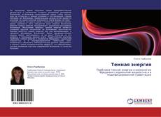 Bookcover of Темная энергия