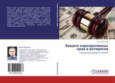 Borítókép a  Защита корпоративных прав и интересов - hoz