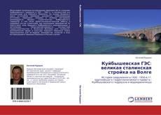Copertina di Куйбышевская ГЭС: великая сталинская стройка на Волге
