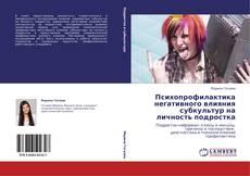 Обложка Психопрофилактика негативного влияния субкультур на личность подростка