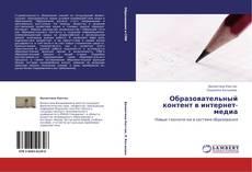 Bookcover of Образовательный контент в интернет-медиа