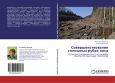Buchcover von Совершенствование сплошных рубок леса