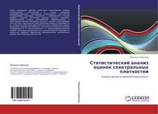 Обложка Статистический анализ  оценок спектральных плотностей