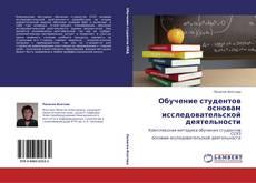 Bookcover of Обучение студентов основам исследовательской деятельности