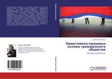 Bookcover of Нравственно-правовые основы гражданского общества