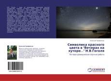 "Bookcover of Символика красного цвета в ""Вечерах на хуторе..."" Н.В.Гоголя"