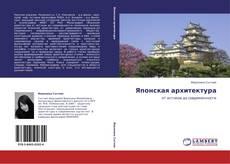 Обложка Японская архитектура