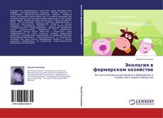Copertina di Экология в фермерском  хозяйстве