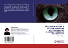 Portada del libro de Моделирование и алгоритмизация исследования лингвистической реальности