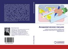 Bookcover of Академическое письмо
